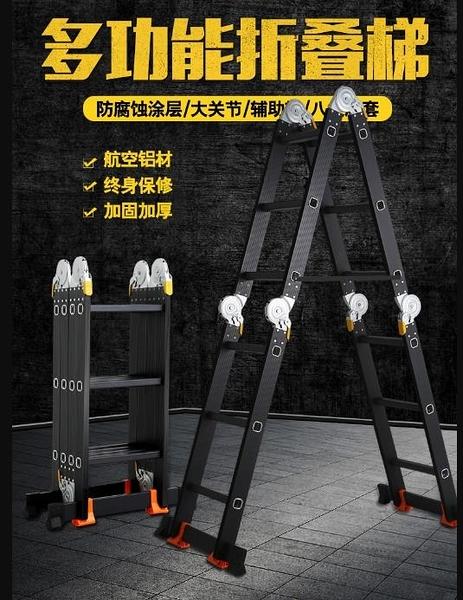 伸縮/折疊梯 邁征多功能折疊梯子家用人字梯鋁合金伸縮樓梯工程梯便攜直梯加厚 霓裳細軟