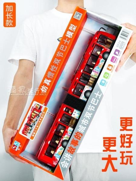 玩具車兒童公交車玩具大號仿真寶寶大巴士模型男孩可開門公共汽車玩具車 快速出貨