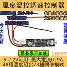 風扇溫控調速器 超小 2-3線 5V-12V 0.9A 弱電箱 機箱 溫控 降噪[電世界245-21]