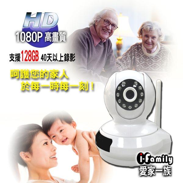 【宇晨I-Family】HD1080P 2百萬畫素-H.264無線遠端遙控攝影機/監視器