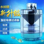 魚缸過濾器全自動吸魚便魚缸吸便器水族箱氧氣泵過濾igo 茱莉亞嚴選