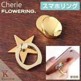 Hamee 日本 Cherie 創意造型設計 龐克環 指環 防摔 360度 手機支架 手機架 (星星) 633-474818