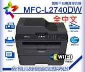 【三年保固】BROTHER MFC-L2740DW無線雙面傳真複合機~優於MFC-7460DN.MF4770N