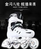 溜冰鞋成人旱冰鞋滑冰鞋兒童全套裝