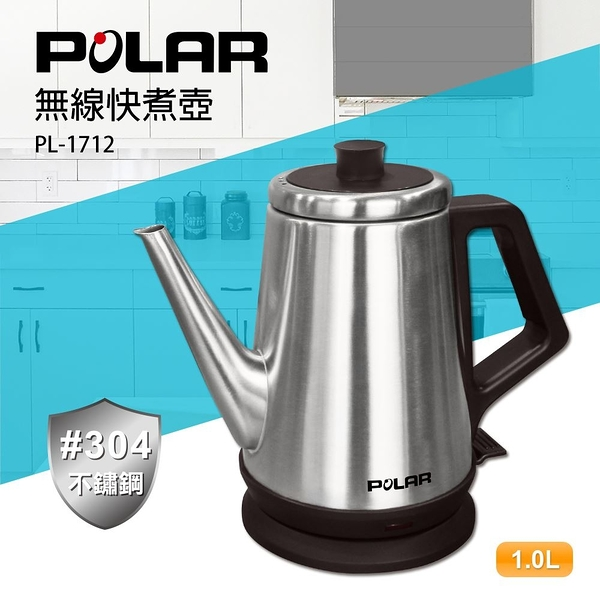 POLAR普樂 1.0L不鏽鋼快煮壺 PL-1712