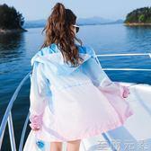 防曬衣女休閒時尚漸變防嗮服衫大碼薄外套   至簡元素