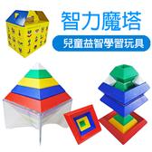 百變金字智力魔塔 兒童玩具 益智學習 金字魔塔 百變魔塔