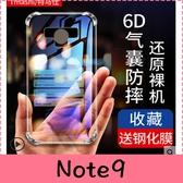 【萌萌噠】三星 Galaxy Note9  超薄6D防摔透明保護殼 四角強力加厚 全包防摔 手機殼 送鋼化膜