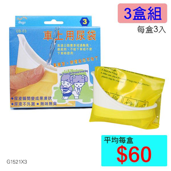 【醫康生活家】車用尿袋 (3入裝)-6盒組
