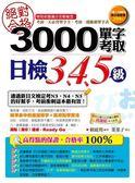 (二手書)絕對合格!3000單字考取日檢3、4、5級