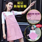 防護裝 防輻射服孕婦裝衣服上班上衣圍裙100%四季外穿放射服女懷孕期免運