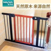 babysafe樓梯護欄兒童安全門欄實木寶寶防護欄嬰兒廚房圍欄柵欄門 NMS漾美眉韓衣
