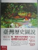 【書寶二手書T6/歷史_HEL】臺灣歷史圖說 (增訂本)_周婉窈