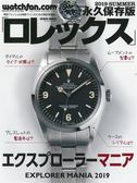 ROLEX名錶圖鑑永久保存版2019夏號