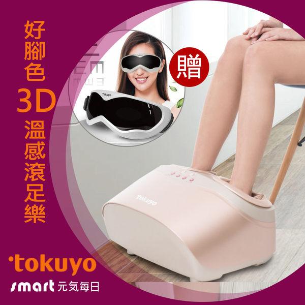 ⦿超贈點五倍送⦿tokuyo  TF-607 好腳色3D溫感滾足樂 【加碼贈  眼部按摩器】