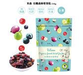 買6送1 米森 有機森林莓果乾 250g/包 活動至12/25