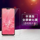 買一送一 OPPO A3 A5 AX5 A57 A77 透明 非滿版 鋼化膜 手機玻璃貼 防爆 高清 螢幕保護貼 保護膜