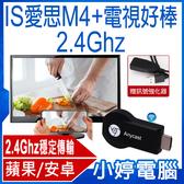 【24期零利率】全新IS愛思 M4+智慧無線電視棒 2.4Ghz 訊號強化 快速傳輸 無線傳輸Miracast