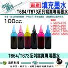 EPSON 100cc 奈米寫真 填充墨水 連續供墨專用 T50/1390/L120/L220/L360/L365/L455/L565/L1300/L1800 可任選顏色 IINE06