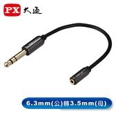 【PX大通】ST-301 高級立體音源轉接線 6.3mm(公) 轉 3.5mm(母)