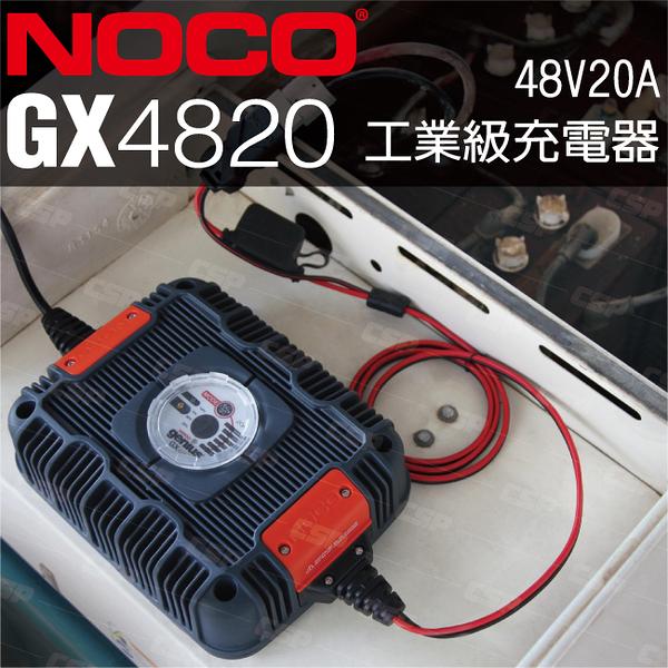 NOCO Genius GX4820工業級充電器 /48V 怪手 客運 貨車 砂石車 工程作業車 遊覽車 農耕機
