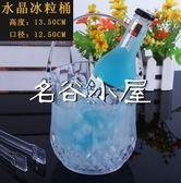 【618好康又一發】亞克力冰桶 透明塑料冰桶冰粒桶冰桶
