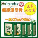 送棒棒腿)) 美國Greenies 健綠潔牙骨27oz/765g (原味口味) 迷你/小型犬/中型犬 寵物飼料 牙齒保健