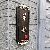 中式復古木質門牌定制酒店民宿賓館包間包廂創意實木家用木牌掛牌 初色家居館