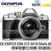 OLYMPUS OM-D E-M10 Mark III 附14-42mm EZ 銀色 贈32G+皮套肩帶組 (24期0利率 免運 公司貨) E-M103 E-M10M3 KIT