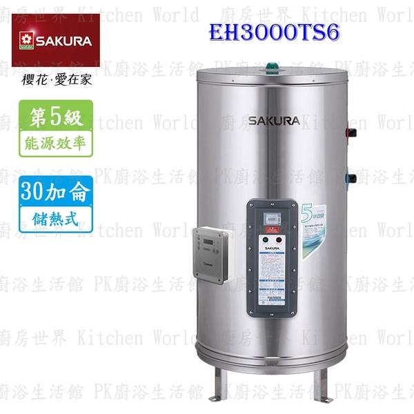 【PK廚浴生活館】 高雄 櫻花牌 EH3000TS6 30加侖 儲熱式 電熱水器 EH3000 實體店面 可刷卡