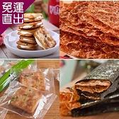 喜福田 甜蜜禮盒(肉乾+牛軋餅) 三入組*2組【免運直出】