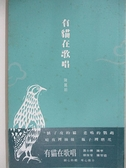 【書寶二手書T6/文學_H7B】有貓在歌唱_陳麗娟