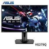 ASUS 華碩 VG279Q 27型 144HZ IPS 極速電競 液晶顯示器