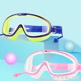 兒童泳鏡男童女童大框護目鏡防水防霧高清游泳眼鏡青少年潛水裝備 怦然新品