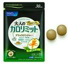 FANCL 芳珂    加強版美體錠狀食品30日份 120錠入 【JE精品美妝】