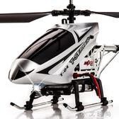 遙控飛機 合金耐摔遙控飛機超大兒童成人充電動玩具直升機航拍無人機 小艾時尚.igo