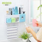 牙刷消毒器置物架吸壁式刷牙口杯洗漱套裝自動擠牙膏器壁掛 童趣潮品igo