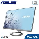 【免運費】ASUS 華碩 MX25AQ 25型 2K IPS 專業螢幕 薄邊框 廣視角 內建喇叭 雙HDMI