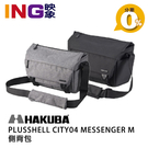 日本 HAKUBA PLUSSHELL CITY04 MESSENGER M 相機單肩側背包 相機包 郵差包 黑色/灰色