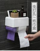 厕所纸巾盒免打孔纸盒防水创意卫生间装置物的盒子