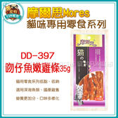 *~寵物FUN城市~*《Mores摩爾思貓用零食系列》DD-397 吻仔魚嫩雞條35g (貓咪零食)