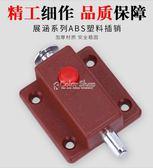 柜門塑料彈簧插銷自動按鈕插銷木門閂門插門銷門鎖明裝門栓鎖扣color shop