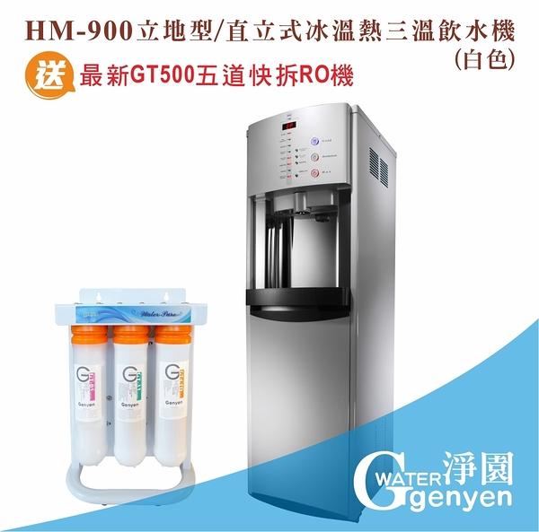 [淨園] HM-900 直立式冰溫熱三溫飲水機(白色) (LED液晶顯示) (冷水煮沸後出水) (搭贈最新RO機)