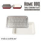 【U0081】recolte日本麗克特 Home BBQ電燒烤盤專用蒸盤+陶瓷深鍋 完美主義