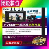 飛樂 Philo PV550 Plus【送16G+防水套】蒼鷹 雙鏡頭 機車版行車紀錄器  前後雙鏡頭 前後1080P PV520升級款