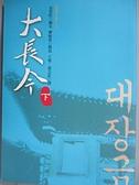 【書寶二手書T8/一般小說_BL3】大長今 (下)_金榮昡、柳敏珠