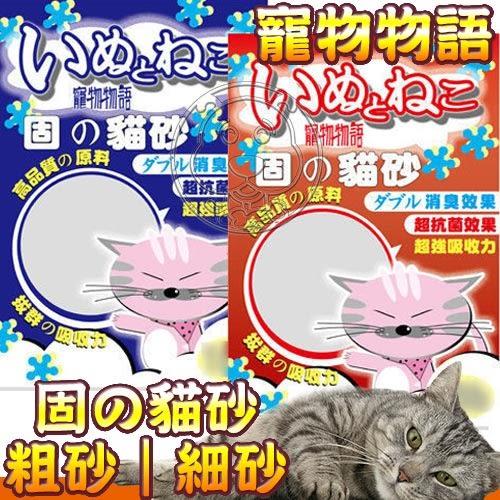 【培菓平價寵物網】寵物物語》10L 細砂/粗砂可選 (-用量省 非常經濟-) 共3包免運