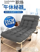 折疊床折疊床單人床午睡家用簡易午休床陪護便攜多功能行軍床辦公室躺椅  LX春季特賣