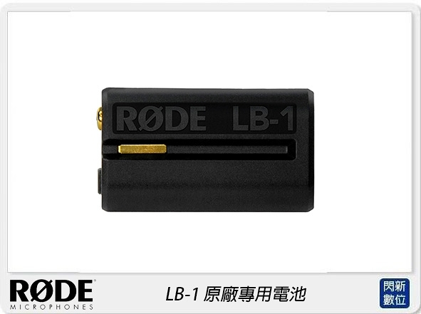 RODE 羅德 LB-1 原廠專用電池(LB1,公司貨)