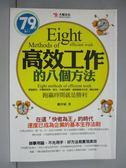 【書寶二手書T5/財經企管_MEJ】高效工作的8個方法_顧沙斌